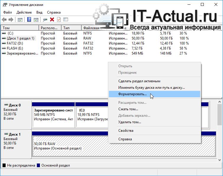 Форматирование накопителя через системное окно «Управление дисками»