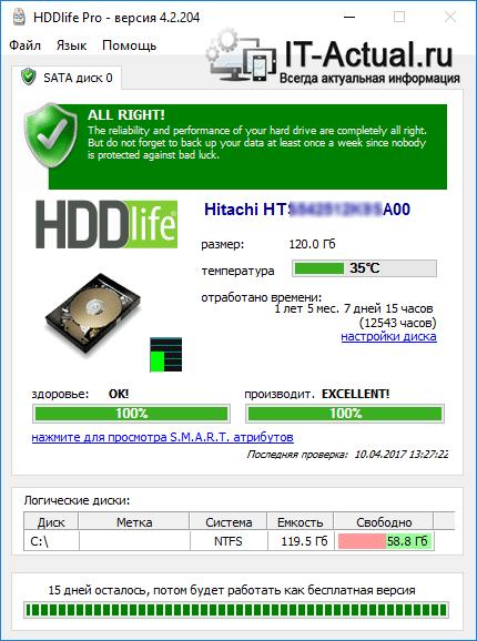 Окно программы HDDlife Pro