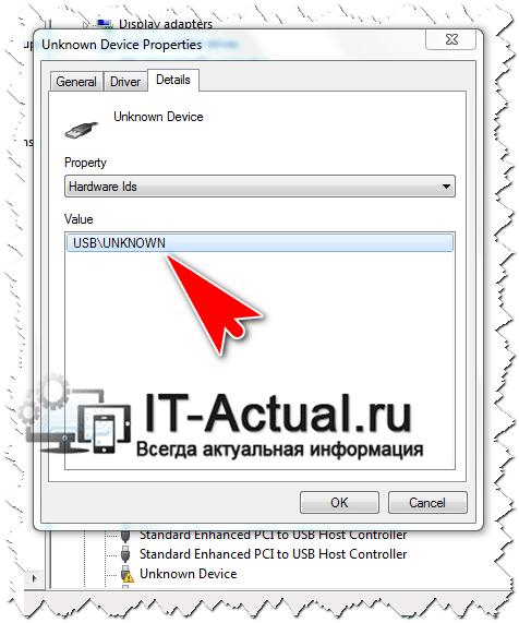 ИД оборудования USB\UNKNOWN – что за устройство, драйвер