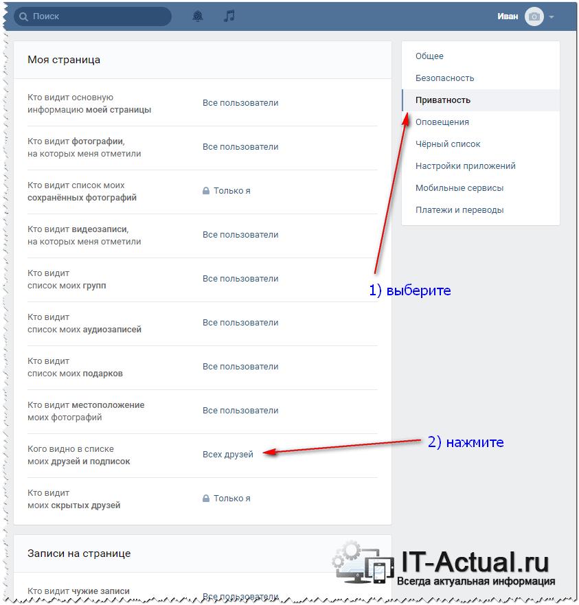 Открываем окно настроек, в котором производится скрытие друзей от всех на Вконтакте