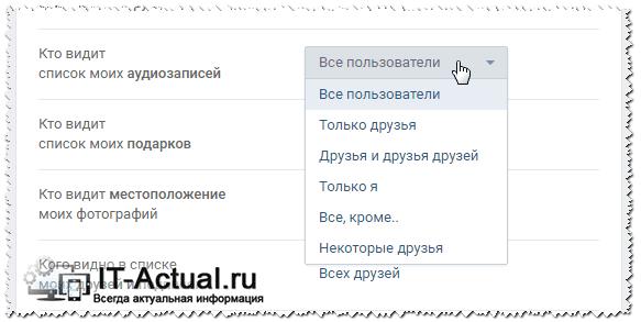 Меню, в котором настраивается скрытие аудиозаписей в социальной сети Вконтакте