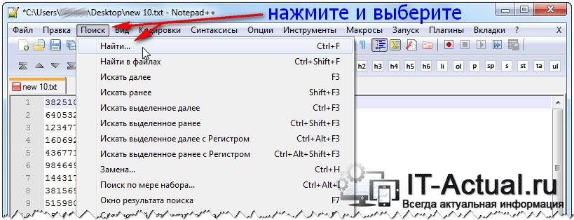 Notepad++ – как удалить строки, что содержат конкретное слово – инструкция