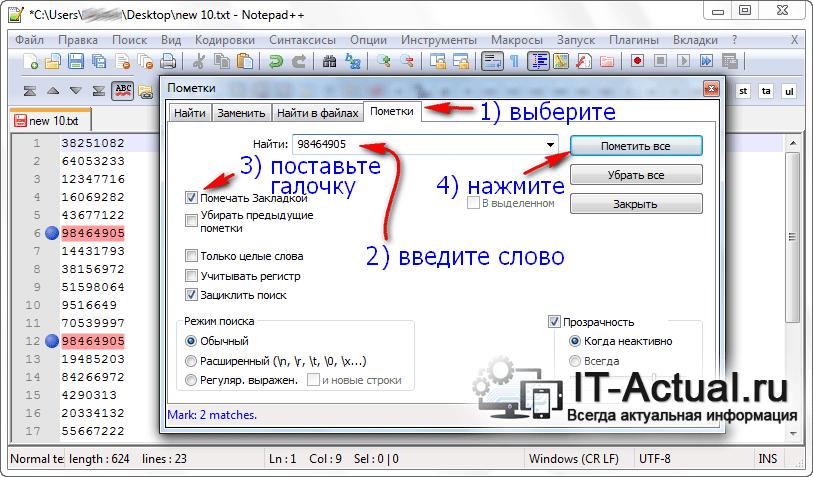 Вкладка «Пометки» текстовом редакторе Notepad++