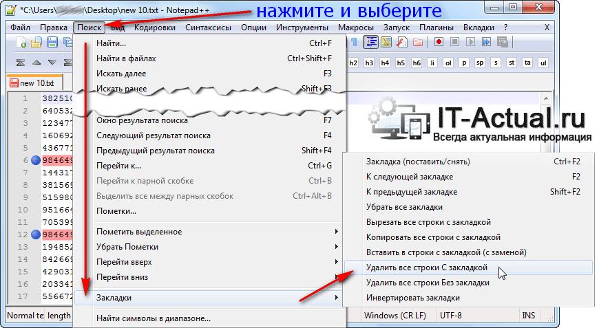 Удаляем в Notepad++ отмеченные «закладками» строки в документе