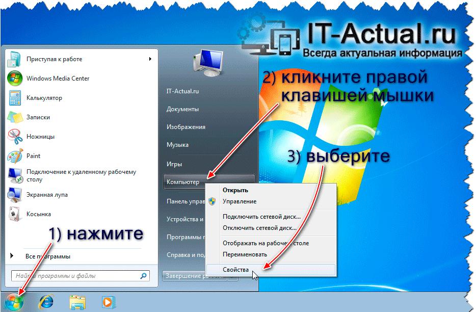 Открытие окна свойств системы с информацией
