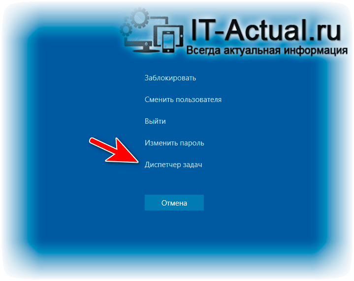 Пункт запуска диспетчера задач в системном меню