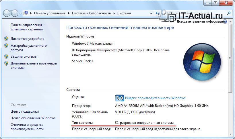 Окно «Система» в Windows 7