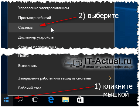 how to check if win 10 is 32 or 64bit