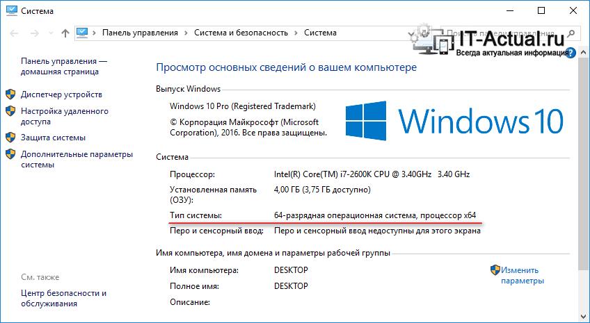 Окно «Система» в Windows 8, 8.1, 10