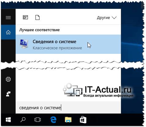 Запуск штатной утилиты «Сведения о системе» в Windows