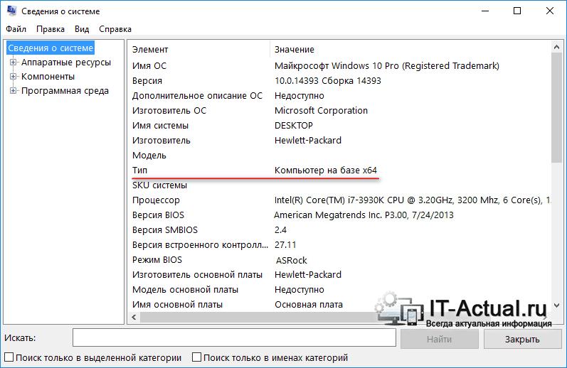 Окно программы «Сведения о системе» в Windows