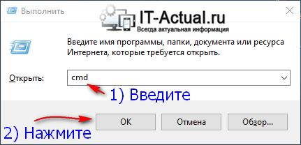 Окно «Выполнить» в Windows: открываем командную строку