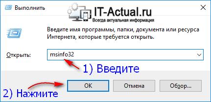 Окно «Выполнить» в Windows: открываем системную утилиту msinfo32