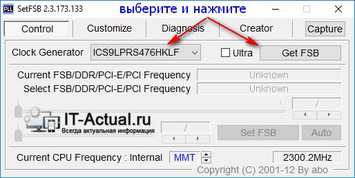 Окно программы SetFSB: выбираем PLL микросхему, смотрим текущую частоту процессора
