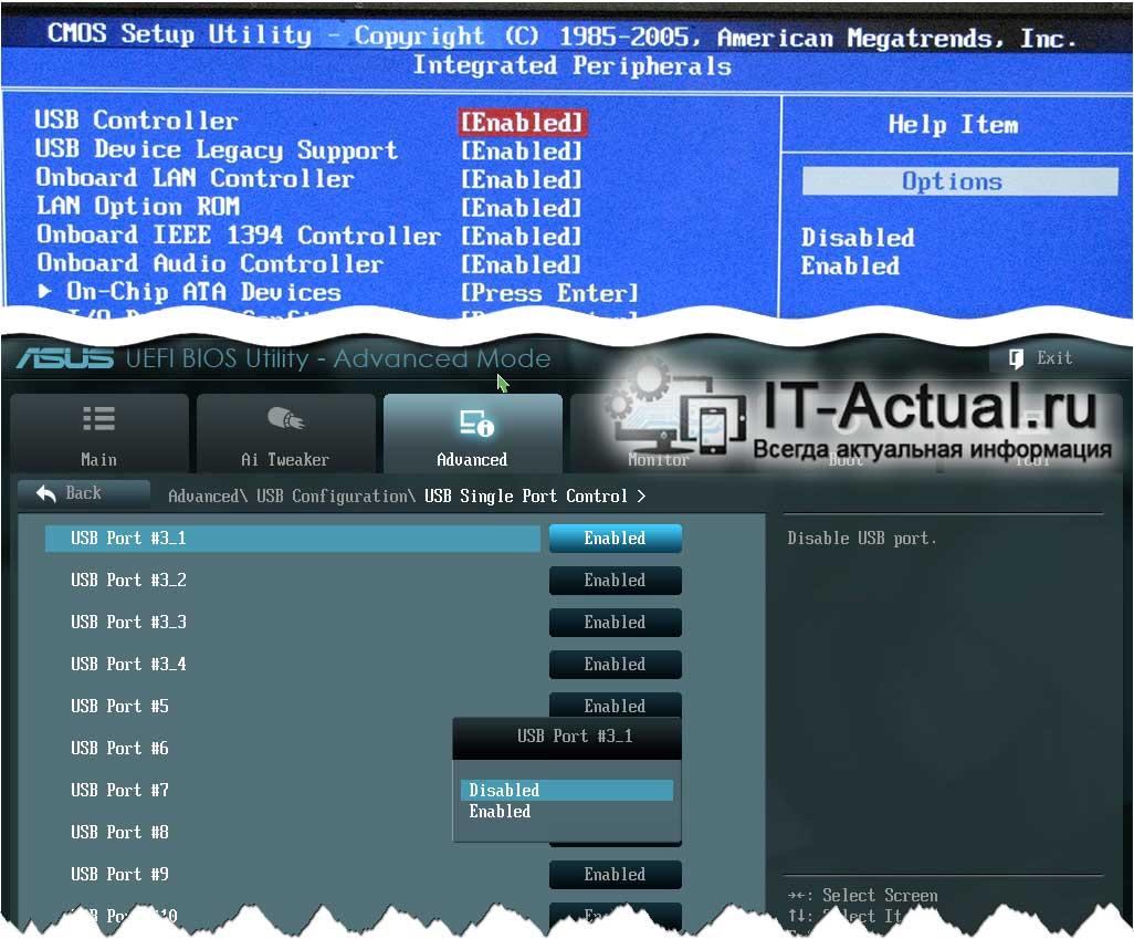 Отключение или включение USB портов в БИОС