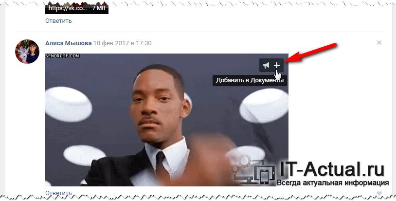 Сохраняем понравившейся GIF ролик с ВК