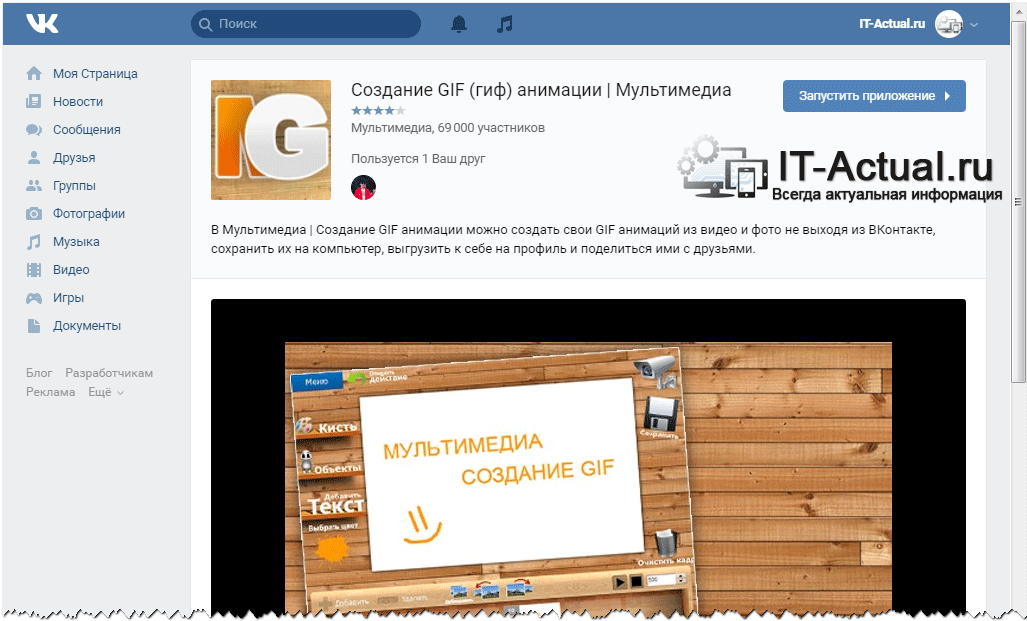 Приложение по созданию GIF роликов на Вконтакте