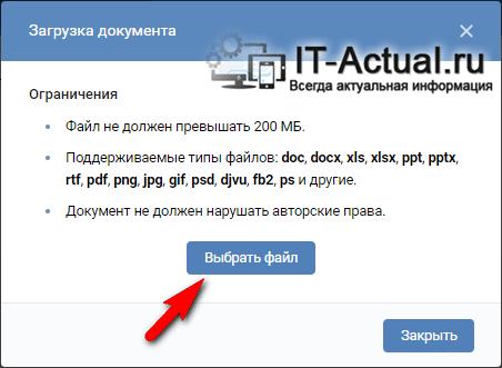 Выбираем файл для загрузки на ВК