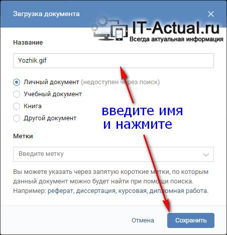 Сохраняем анимированный GIF файл на ВК