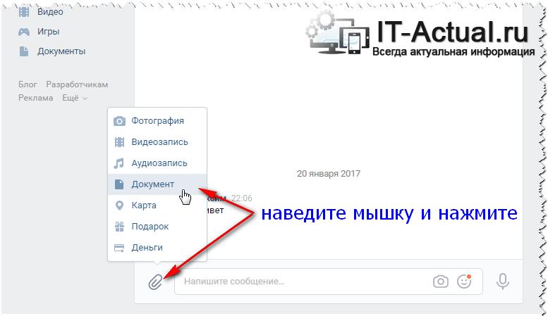 Отправляем анимированное ГИФ изображение в чат Вконтакте