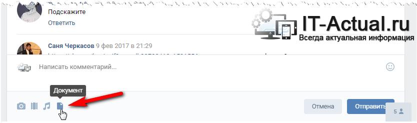 Отправка ГИФ изображения в обсуждение в паблике или группе Вконтакте