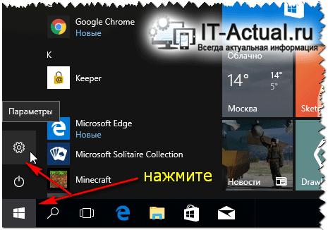 Открытие параметров и настроек в Windows 10
