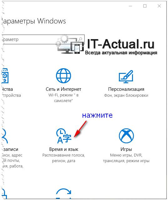 Открытие параметров времени и языков в Windows 10