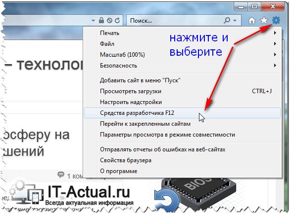 Открытие «Средства разработчика» в Internet Explorer