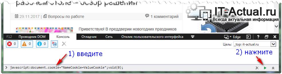 Ввод команды в консоли для добавления куки записи для сайта в Internet Explorer