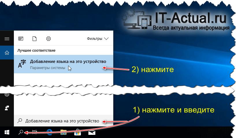 Как добавить или удалить раскладку клавиатуры в Windows 10