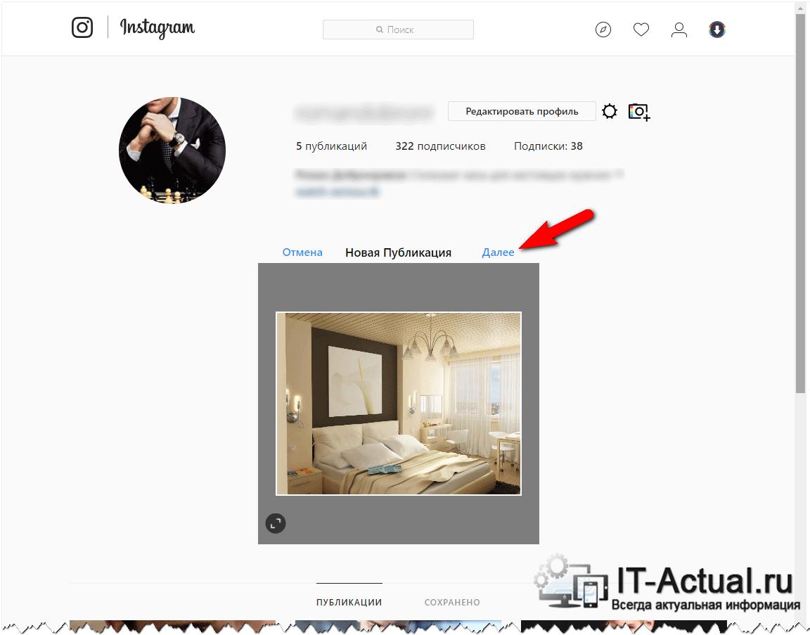 Финальная стадия загрузки фотографии с компьютера в профиль Инстаграм