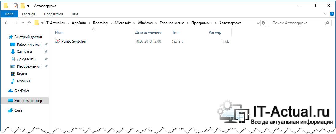 Папка автозагрузки в Windows