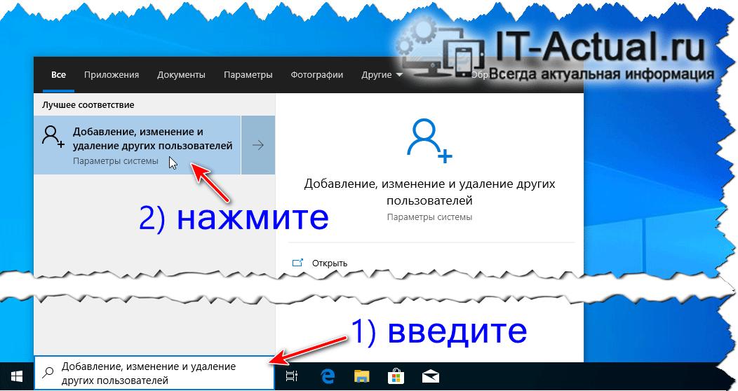 Открываем системное окно добавления учётной записи нового пользователя компьютера