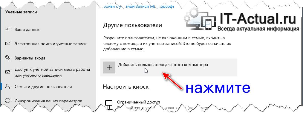 Кнопка добавления пользователя компьютера