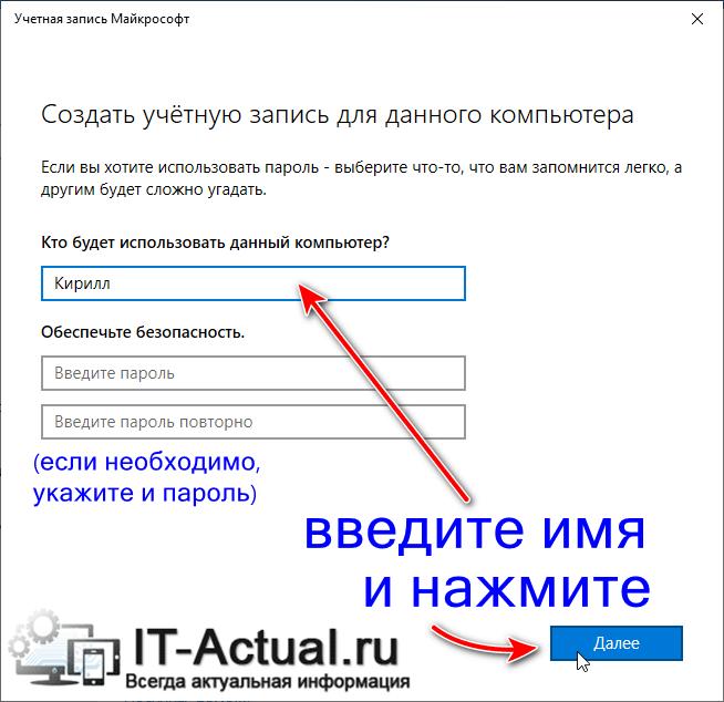 Ввод имени и, при необходимости, пароля для создаваемой учётной записи нового пользователя
