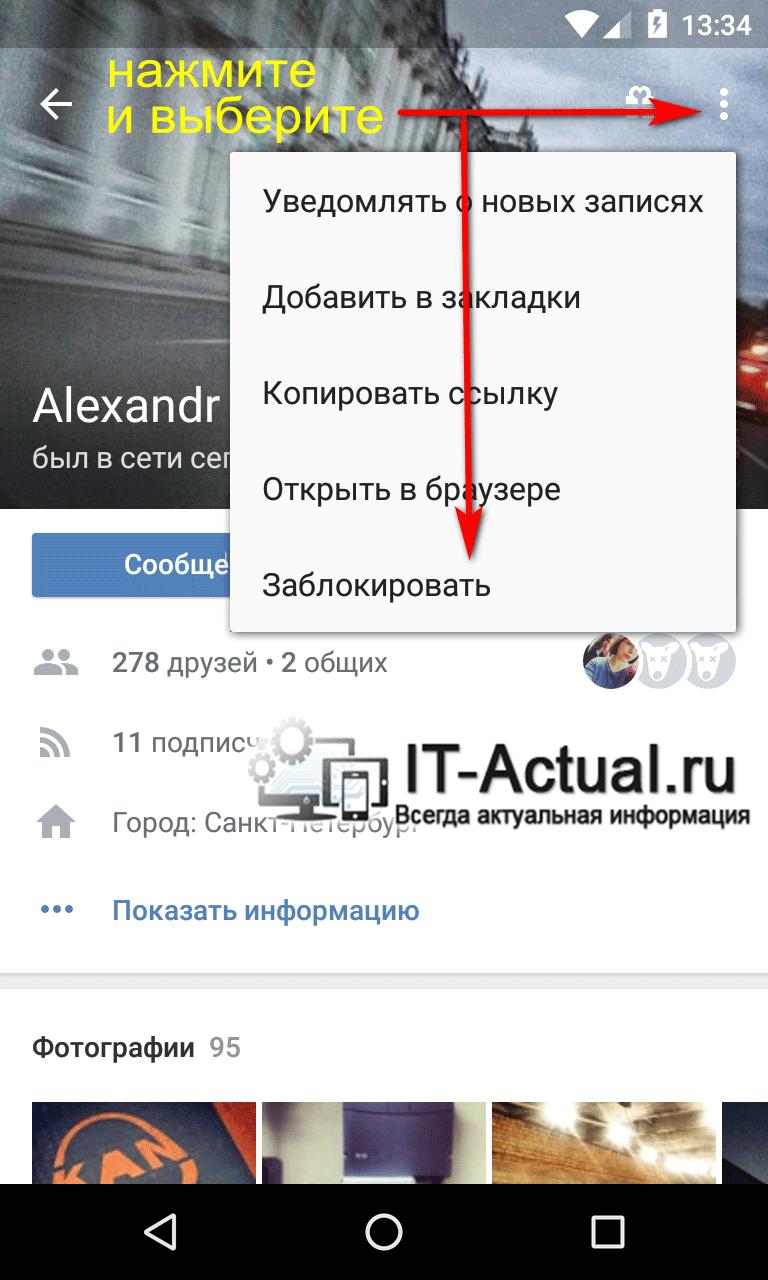 Отправляем в чёрный список пользователя на ВК через мобильный клиент соц. сети