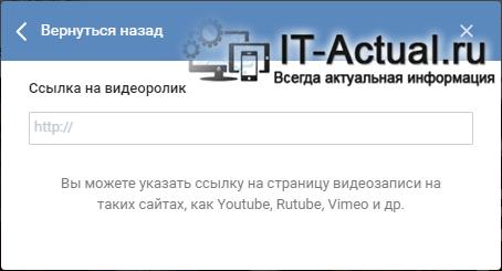 Добавление видео в ВК с другого видео сервиса