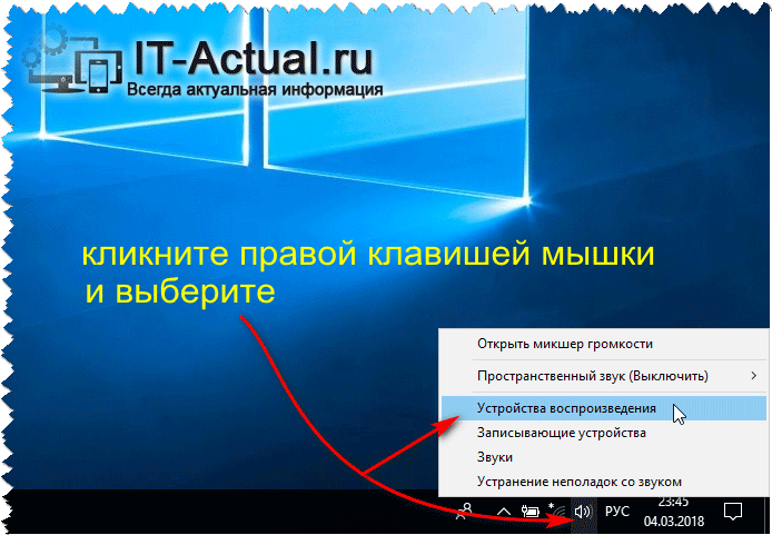 Открываем системное окно с аудио устройствами в Windows 10