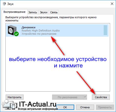 Открываем окно свойств аудио устройства для повышения баса в Windows 10
