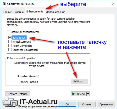 Окно свойств аудио - вкладка улучшений для аудио, включая усиление баса в Windows 10