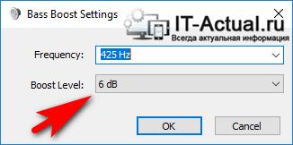 Устанавливаем уровень усиления басов в Windows 10