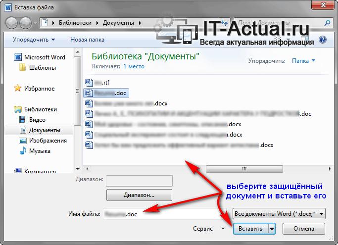 Окно файлового менеджера, в котором указывается файл для открытия