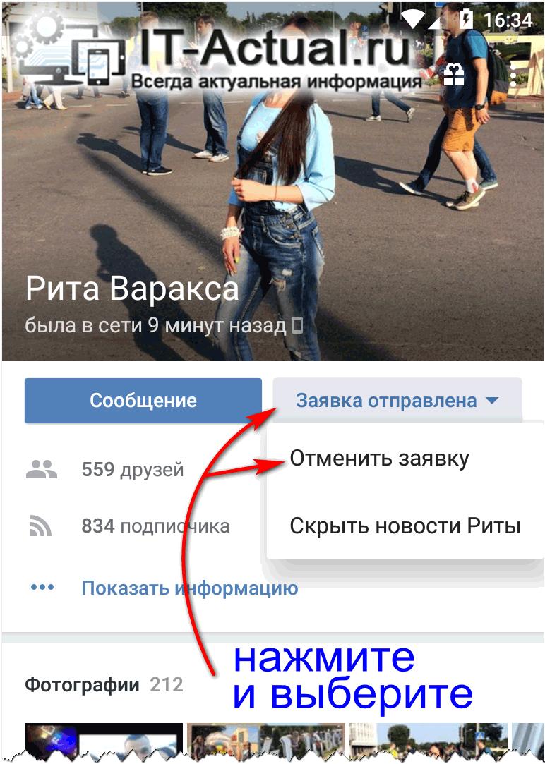 Отменяем заявку в друзья через официальное приложение ВК для смартфона