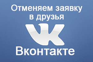 Как отменить заявку в друзья в соц. сети ВК