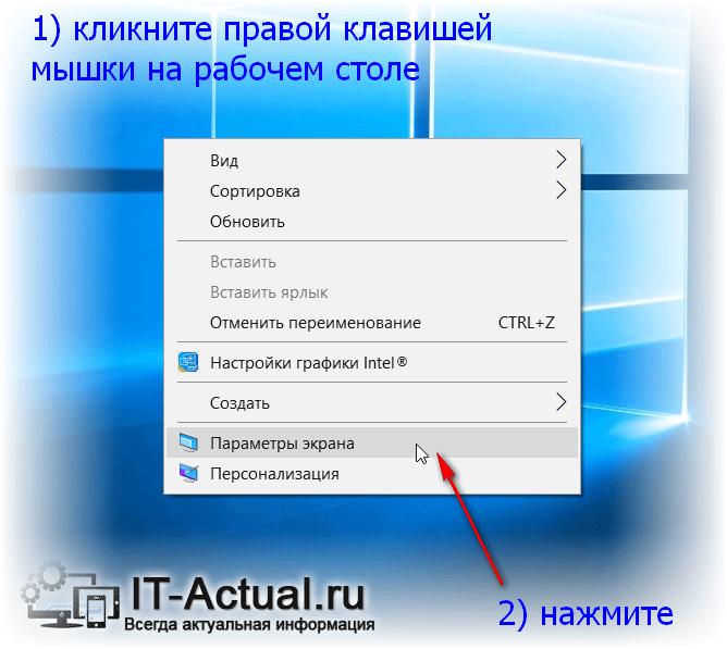 Как изменить масштаб (сделать элементы интерфейса больше) в Windows 10