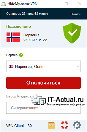 Окно программы HideMy.name VPN