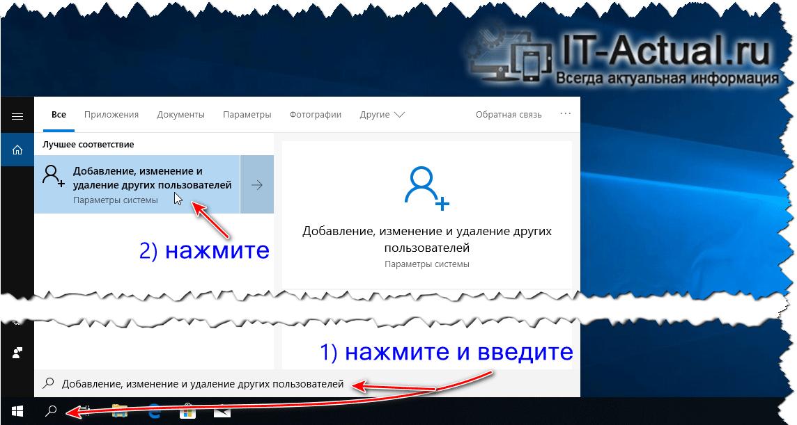 Открываем системное окно управления учётными записями в Windows