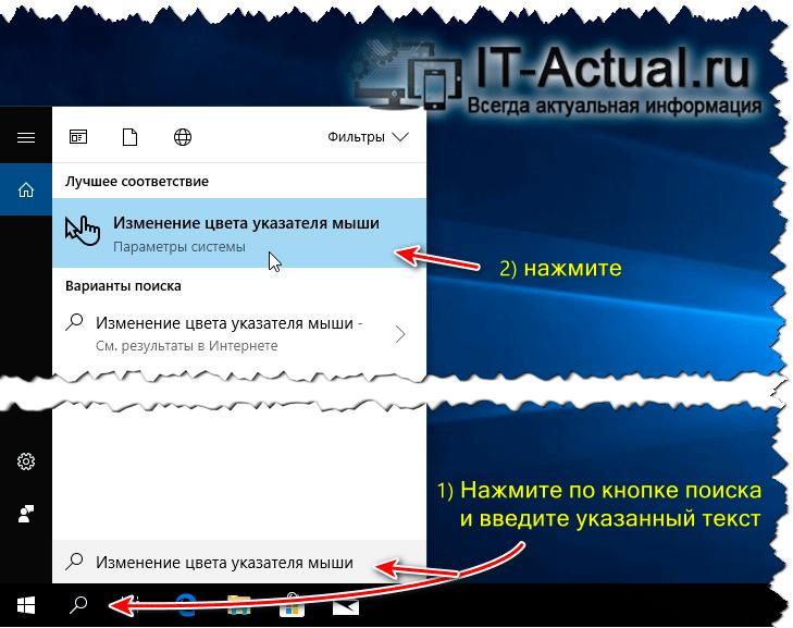 Как изменить цвет курсора мыши в Windows 10