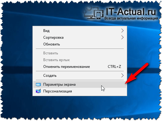 Открываем системное окно конфигурирования дисплея в Windows 10