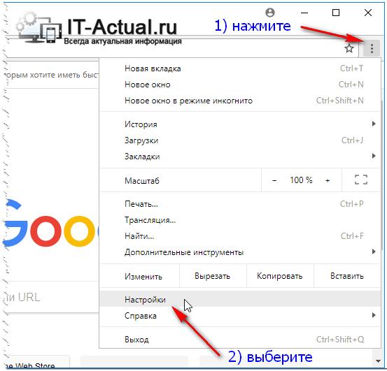 Вызываем настройки в браузере Гугл Хром